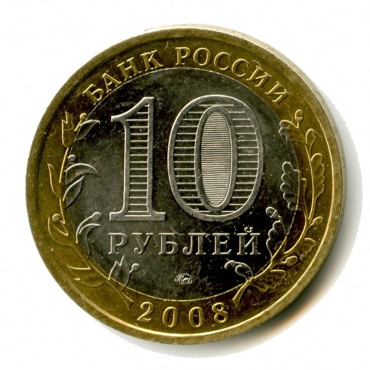 Сколько весит монета 10 эклектус купить минск